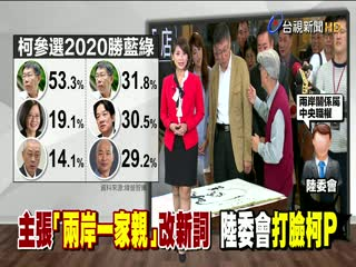 柯P提兩岸新名詞遭打臉陸委會:中央職權