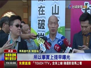 韓國瑜邀的好萊塢巨星傳阿諾3月訪高雄