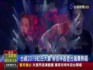 台視2019紅白大賞蔡依林首登台飆舞熱唱