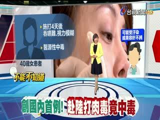 國內首例!女赴中國打肉毒桿菌竟中毒