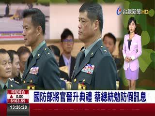 國防部將官晉升典禮蔡總統勉防假訊息