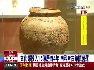 文化部投入15億歷時4年南科考古館試營運
