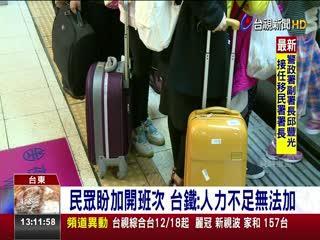 連假花東旅遊超夯!火車票秒殺惹民怨