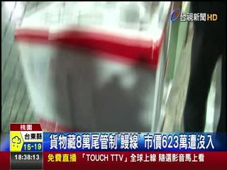 貨物藏8萬尾管制鰻線市價623萬遭沒入