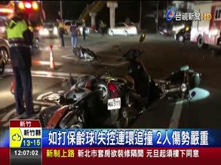 貨車酒駕暴衝撞8汽機車釀10人輕重傷