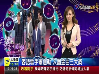 客語歌手蕭迦勒入圍金曲三大獎