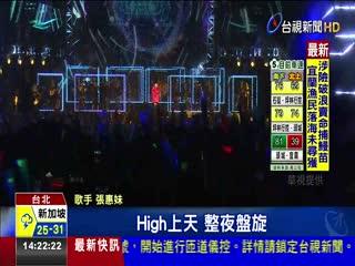 張惠妹連唱14首神曲網讚:演唱會等級