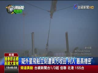 美國幽浮專家爆料台漁船撈到外星飛行器