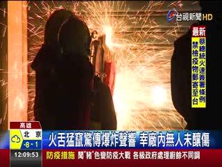 烈焰沖天!倉儲工廠大火毀2百坪鐵皮廠房
