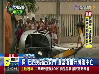 悚!巴西男踏出家門遭墜落直升機砸中亡