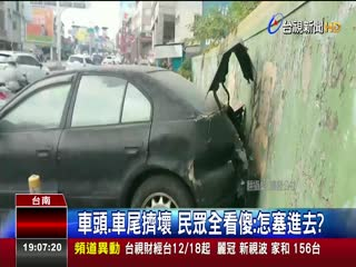 台南馬路奇景轎車硬塞路燈.圍牆間