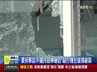 合夥人財務糾紛8人闖商圈砸21夾娃娃機台