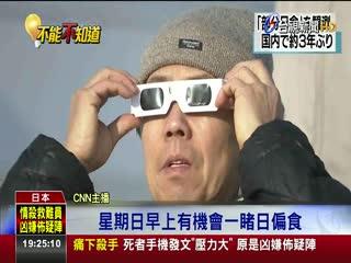 日偏食週日登場台日韓中可見天文奇景