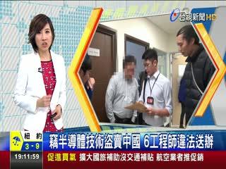 竊半導體技術盜賣中國6工程師違法送辦