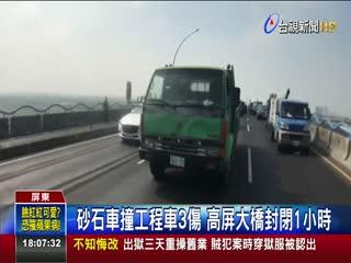 砂石車撞工程車3傷高屏大橋封閉1小時