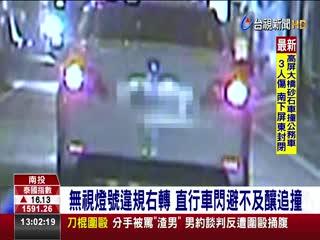 沒下雨開霧燈遭攔查毒犯逃逸釀三車追撞
