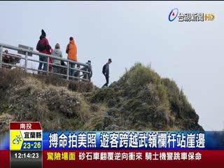 搏命拍美照遊客跨越武嶺欄杆站崖邊