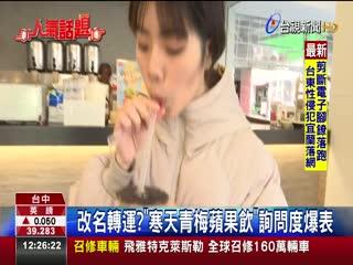 原打算下架...台中江小姐成熱賣飲品