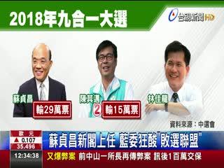 蘇貞昌新閣上任藍委狂酸敗選聯盟