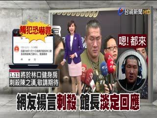 網友嗆殺館長:跟恐怖分子恐嚇有用嗎?