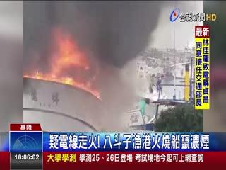 疑電線走火!八斗子漁港火燒船竄濃煙