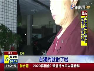 國民黨彰化縣黨部遭潑紅漆寫正名入聯