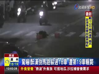 驚嚇!醉漢倒馬路躲過18車遭第19車輾斃