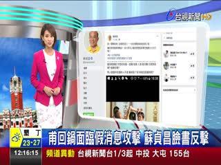 甫回鍋面臨假消息攻擊蘇貞昌臉書反擊