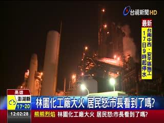 林園化工廠大火居民怒:市長看到了嗎?