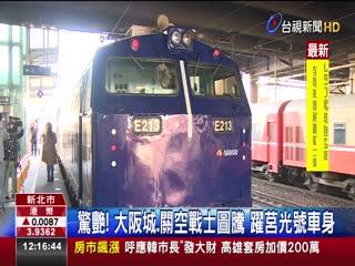 日本風情!南海電鐵彩繪列車台灣亮相
