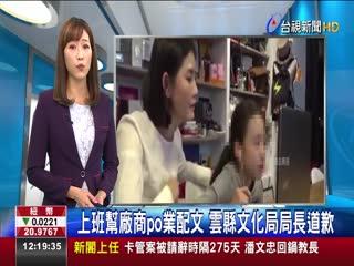 上班幫廠商po業配文雲縣文化局局長道歉
