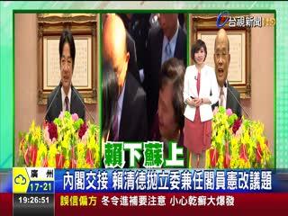 內閣交接賴清德拋立委兼任閣員憲改議題