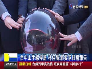 台中山手線停蓋林佳龍:將要求具體報告