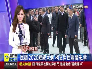 民調:2020總統大選柯文哲民調勝朱.蔡
