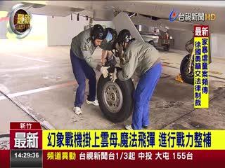 空軍第二聯隊打頭陣戰機空地勤整備訓練