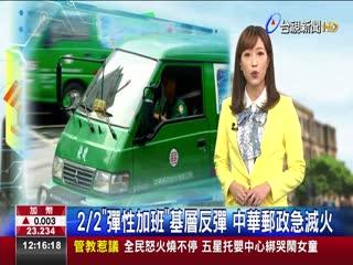 2/2彈性加班基層反彈中華郵政急滅火