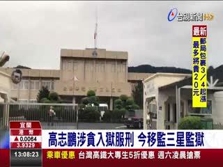高志鵬涉貪入獄服刑今移監三星監獄