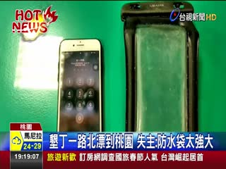 手機的奇幻旅程北漂整個台灣竟沒壞