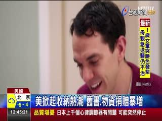 日收納女王網推新節目美暴紅掀熱潮