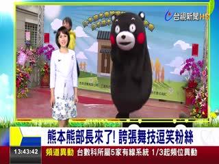 熊本熊部長來了!誇張舞技逗笑粉絲