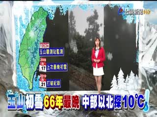 玉山初雪破66年最晚紀錄中部以北探10℃