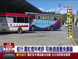 老牌公車招募公車密客考評公車品質