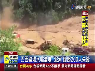 巴西礦場水壩潰堤泥河斷路200人失蹤
