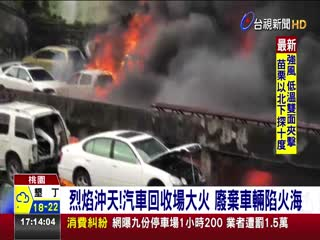 烈焰沖天!汽車回收場大火廢棄車輛陷火海