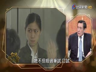 老爸在政治界 就學永不得安寧...馬英九聊家庭露真情【台灣名人堂 - 剪短輯】