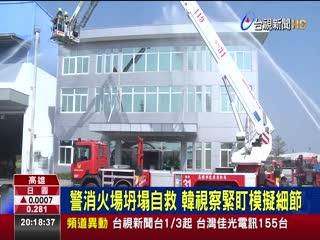 目標科技消防韓國瑜坐鎮工廠消防演習