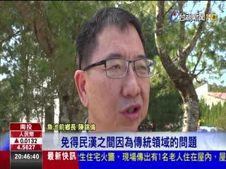 魚池鄉公所訴願成功邵族傳統領域撤銷