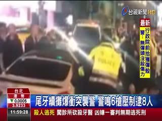 尾牙續攤爆衝突襲警警鳴6槍壓制逮8人