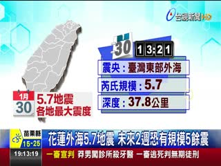 花蓮外海5.7地震未來2週恐有規模5餘震