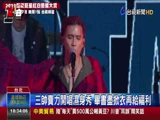 睽違4年再合體老鷹三帥擔任紅白大使